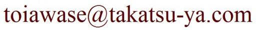 toiawase.takatsu-ya.com